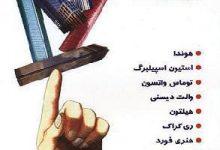 Photo of کتاب توانگران چگونه می اندیشند؟ دانلود فایل PDF