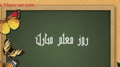تصویر از اس ام اس روز معلم