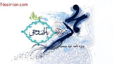 mabasl 390x220 - مبعث پیامبر اسلام(ص)،آغاز فراگیر شدن اسلام در جهان