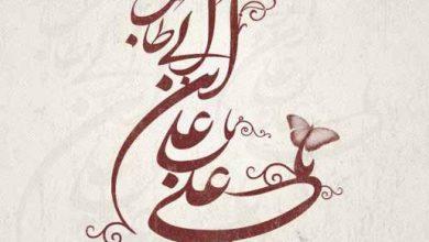 اس ام اس ولادت حضرت علی (ع)