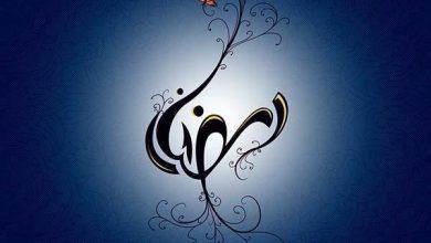 Photo of ماه مبارک رمضان