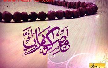 Photo of اس ام اس ماه مبارک رمضان