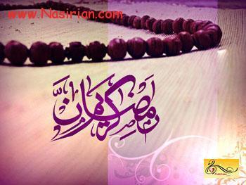 اس ام اس ماه مبارك رمضان