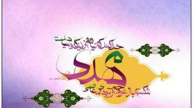 Photo of اس ام اس تبریک ویژه نیمه شعبان