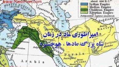 تصویر از هووخشتره،اولین پادشاهی که یک سلطنت سراسری را در ایران تشکیل داد