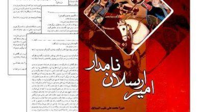 تصویر از کتاب صوتی امیر ارسلان نامدار + کتاب Pdf