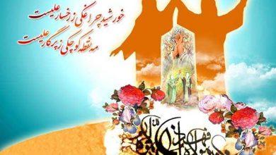 Photo of اس ام اس تبریک عید غدیر خم
