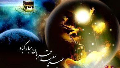 تصویر از عید سعید قربان مبارک باد …