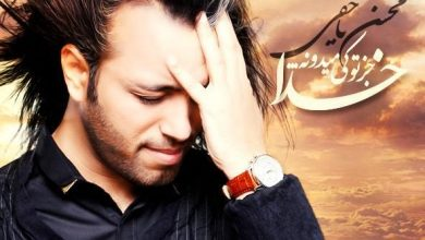 Photo of آهنگ احساسی خدا جز تو کی میدونه از محسن یاحقی همراه با متن