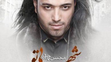 Photo of دانلود شهر بی تو از محسن یاحقی + متن