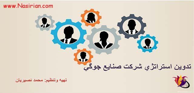 تدوین استراتژی شرکت صنایع جوگی