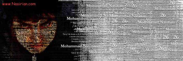 وبسایت شخصی محمد نصیریان