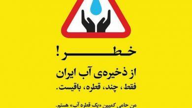 تصویر از حمایت از کمپین یک قطره آب