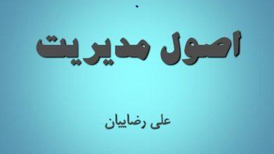 Photo of خلاصه کتاب اصول مدیریت دکتر رضائیان