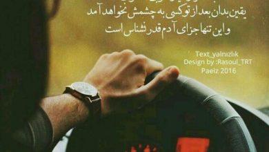Photo of با شکوه برو