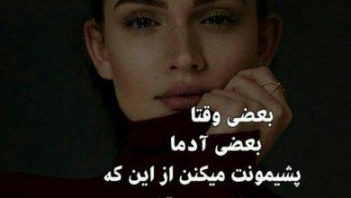 بعضی وقتا
