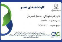 Photo of کارت اهدای عضو