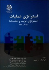 کتاب استراتژی عملیات اثر ان. اسلک