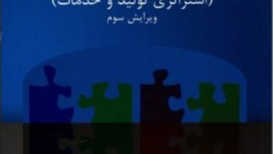 Photo of پاورپوینت فصل هفتم کتاب استراتژی عملیات اثر ان. اسلک
