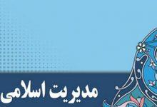 Photo of پاورپوینت چیستی و چرایی مدیریت اسلامی و انواع رویکردها نسبت به آن