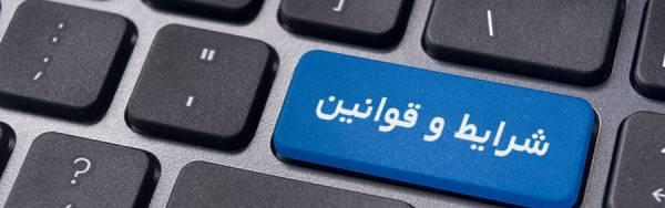 قوالنین و مقررات سایت خلاق شو - قوانین و مقررات